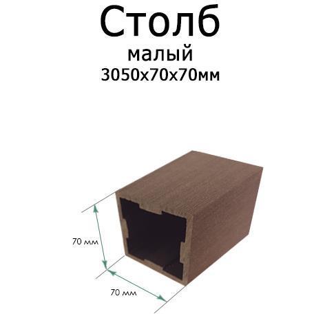 Картинка товара Ограждение ТЕРРАПОЛ Столб малый 70