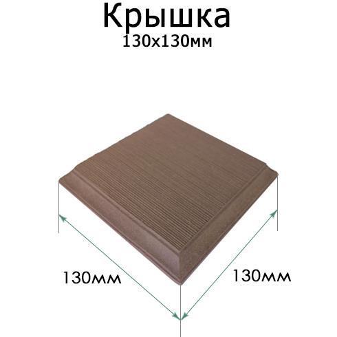 Картинка товара Ограждение ТЕРРАПОЛ Крышка