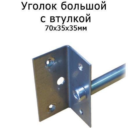Картинка товара Ограждение ТЕРРАПОЛ Уголок металлический с втулкой